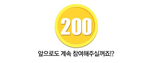 뽀나스 혜택 당첨! e200