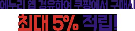 에누리 앱 경유하여 쿠팡에서 구매시 최대 5% 적립!