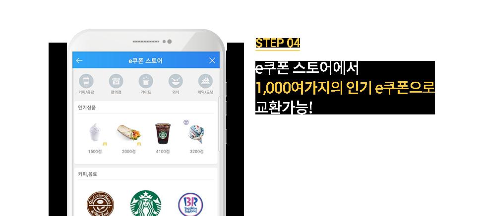 STEP4. e쿠폰 스토어에서 1,000여가지의 인기 e쿠폰으로 교환가능!