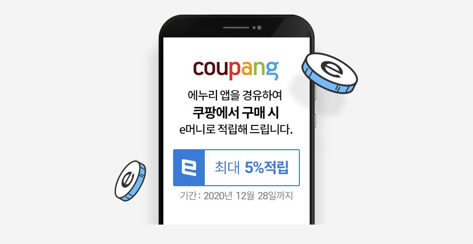 에누리 앱을 경유하여 쿠팡에서 구매 시 e머니로 적립해 드립니다. 최대 5% 적립