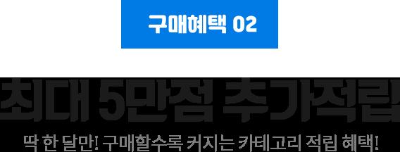 누리팡 스탬프, 구매했다면 스탬프 모아 맛있는 간식 다 누리팡~