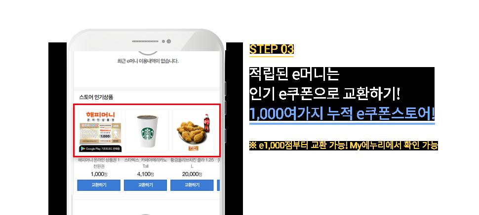 STEP3. 구매금액의 최대 1.5% E머니 적립!